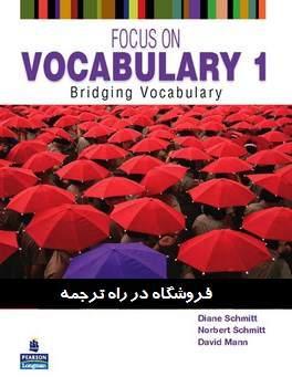 focus-on-vocabulary-1-copy_compressed
