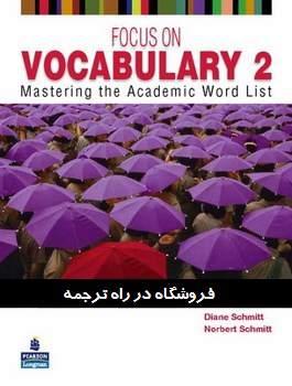 focus-on-vocabulary-2-copy_compressed